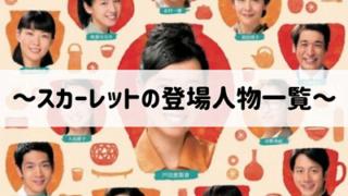 黒島結菜 伊藤健太郎 スカーレット